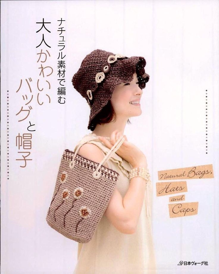 Crochet and knitting, bags & hats