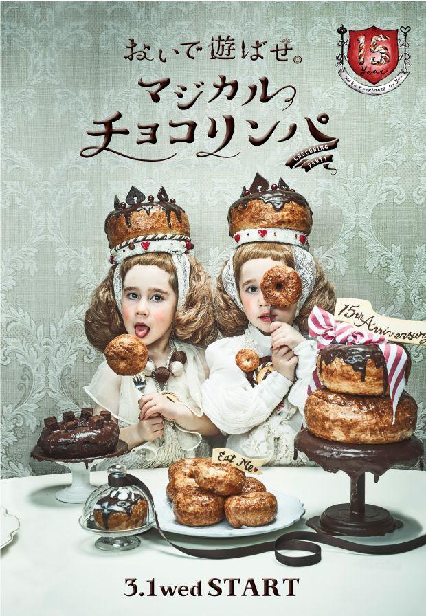 おいで遊ばせ。15周年企画「マジカルチョコリンパ」を3/1より全店で開催。 | マジカルチョコリングのHEART BREAD ANTIQUE ハートブレッド アンティーク