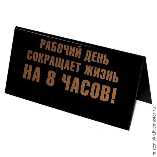 Купить Прикольные таблички на офисный стол - черный, табличка, подарок…