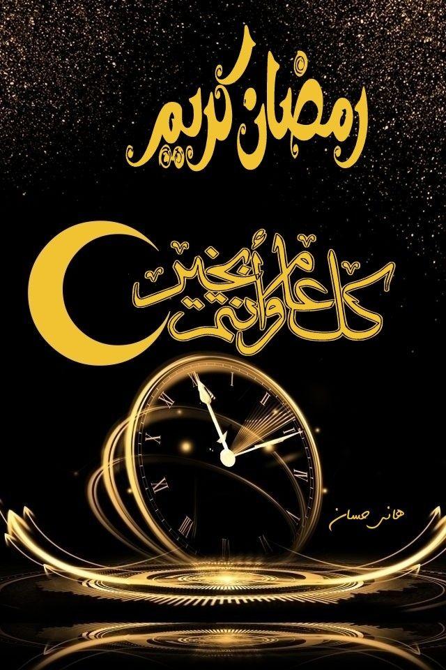 رمضان كريم Calligraphy Arabic Calligraphy