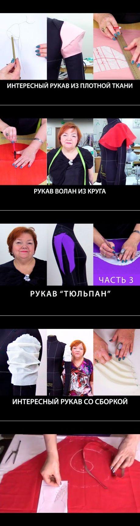 Рукав волан из круга из ткани органза Простая выкройка рукава своими руками для начинающих - YouTube