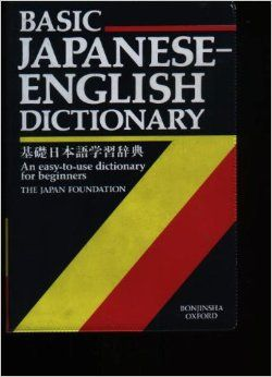 BASIC JAPANESE-ENGLISH DICTIONARY. This dictionarty is an easy-to-use material for beginners, sepecially designed for English speakers. 3,000 entries are available with helpful examples, notes, and grammar reminders. Ref. number(s): JAP-009 (book)
