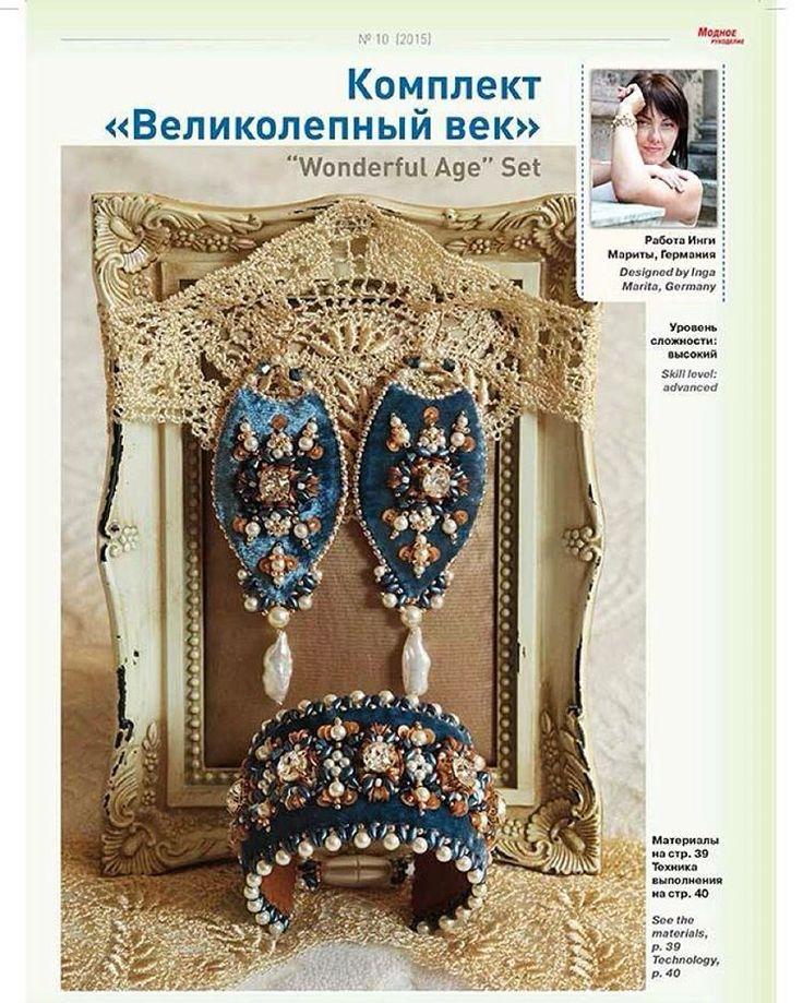 #beadembroidery #журналМодный #великолепныйвек #вышивка #Бисероплетение…