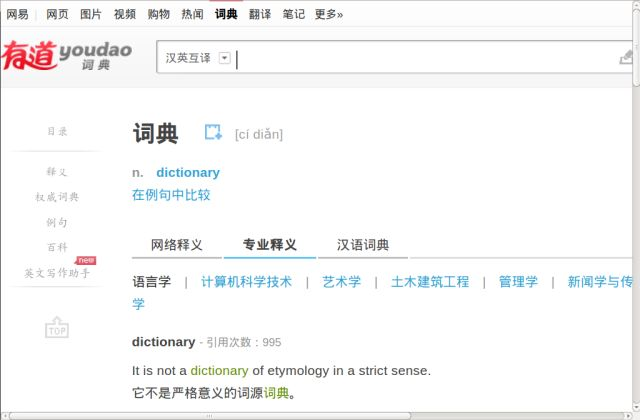 Youdao - An excellent free online Chinese dictionary