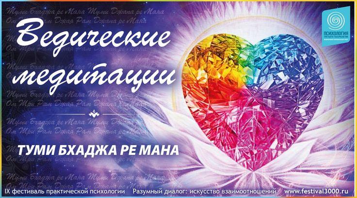 Ведические медитации — Мантра «Туми Бхаджа ре Мана»