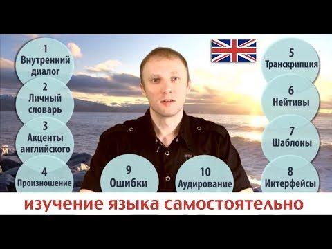 Методика изучения языка самостоятельно (советы-секреты 1-10) - YouTube