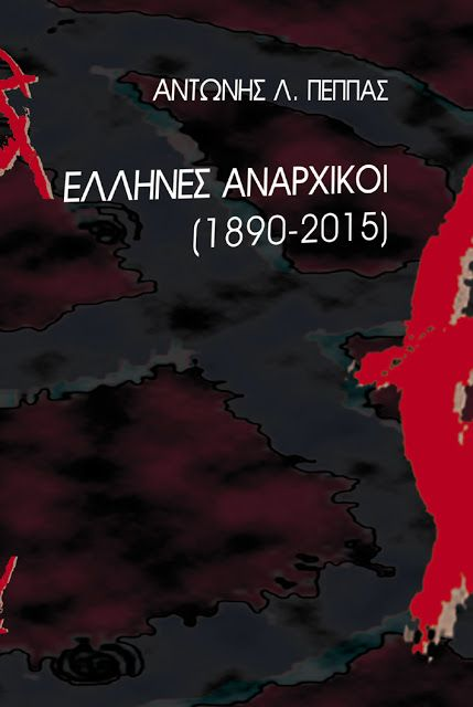 ΙΣΗΓΟΡΙΑ - ΕΚΔΟΣΕΙΣ από το 1985 -ΣΕΙΡΑ ΝΕΟΙ ΕΛΛΗΝΕΣ ΣΥΓΓΡΑΦΕΙΣ: Έλληνες Αναρχικοί 1890 - 2015