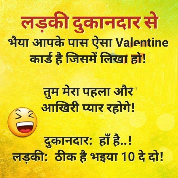 Latest Valentine Day Jokes Latest Valentine Day Jokes Valentines Day Jokes Funny Jokes In Hindi Valentines Quotes Funny