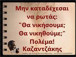 Ν.Καζαντζάκης.