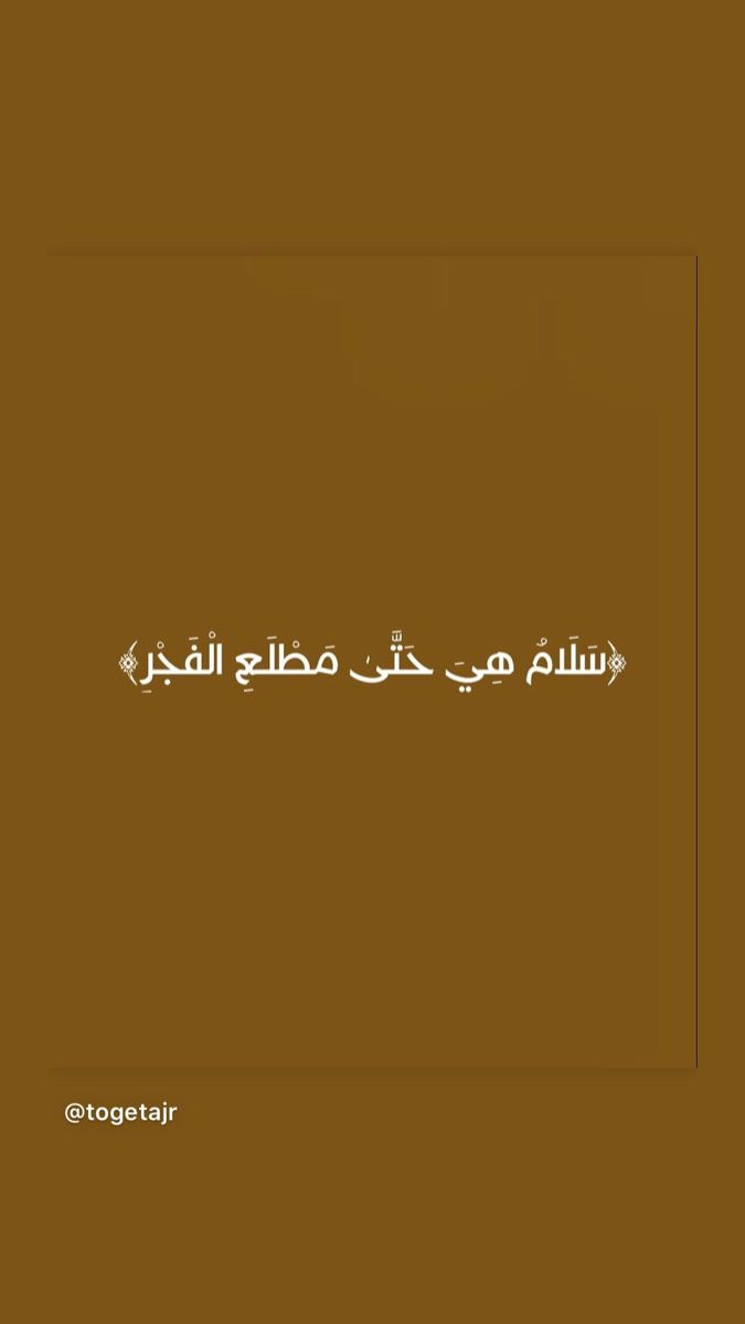 اجر ادعية الفجر ذكر الله ذكر الله يارب يالله تويتر انستقرام انستا Twitter Instagram Movie Posters Arabic Calligraphy