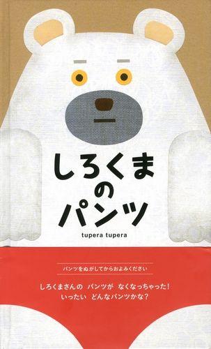 しろくまのパンツ|絵本ナビ : ツペラ ツペラ(tupera tupera) みんなの声・通販