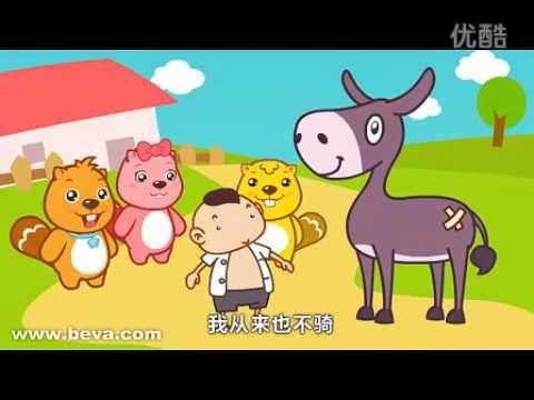 小毛驴 Children's Classic Chinese Song