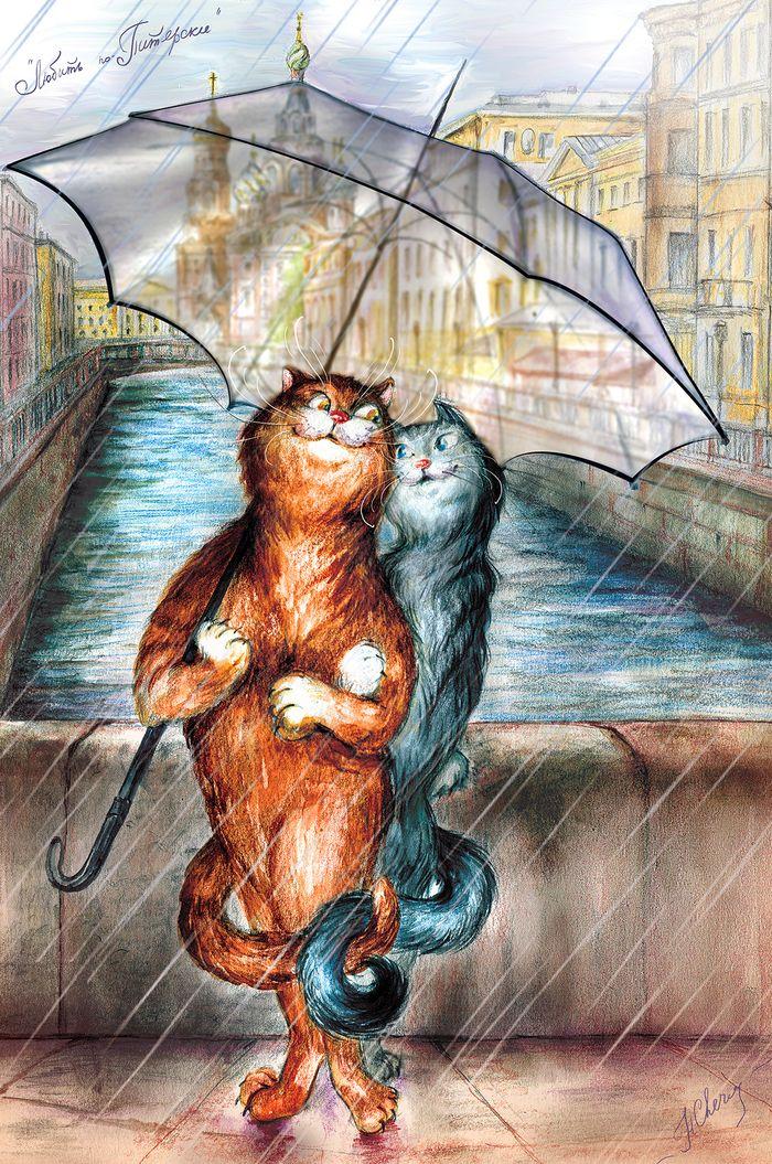 Пресвятой, открытка коты питера