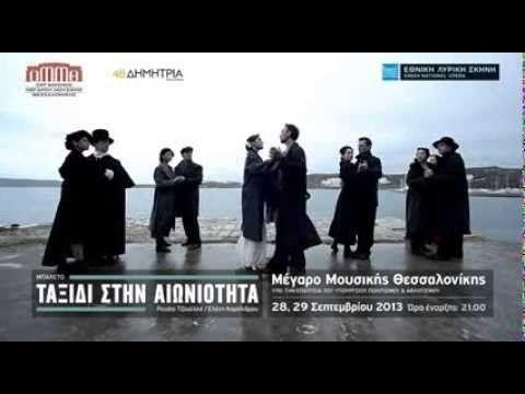 Ρενάτο Τζανέλλα / Ελένη Καραΐνδρου (Renato Zanella / Eleni Karaindrou) - Ταξίδι στην αιωνιότητα (Journey to Eternity) 2013 #trailer