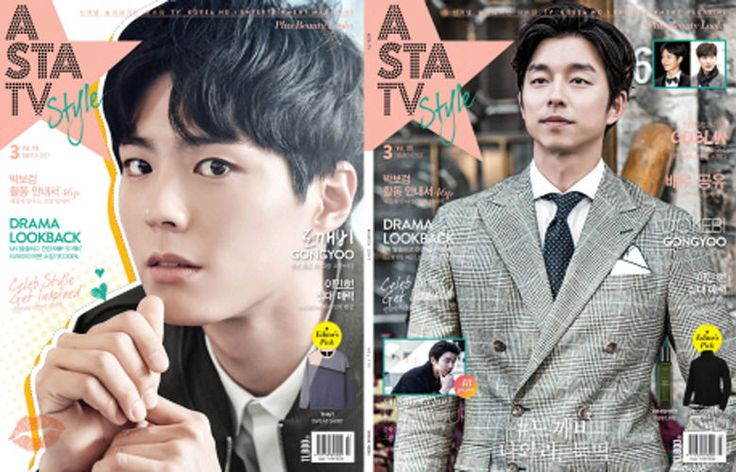 ASTA TV+ Style Korea Magazine March 2017 Goblin Gong Yoo Park Bo Gum Cover