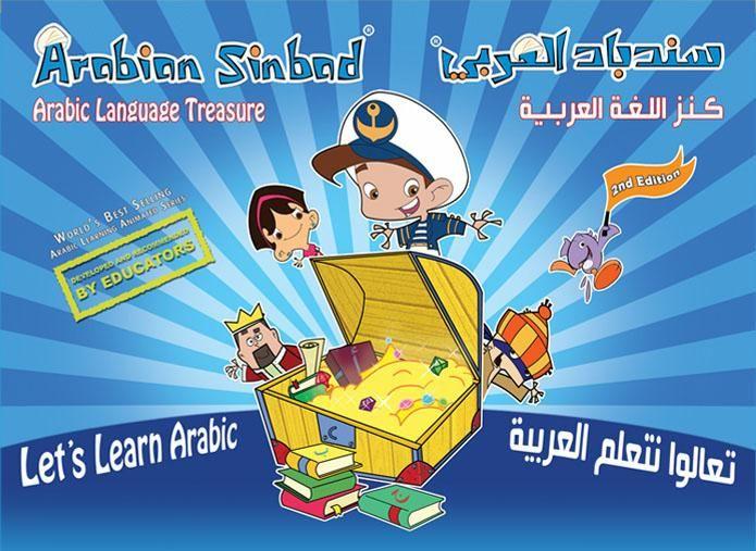 Учиться Арабский Arabian Синдбад сундук с сокровищами - изучение арабского языка Комплект для детей включает;  DVD, аудио компакт-дисков, книг и изображений программное обеспечение 2