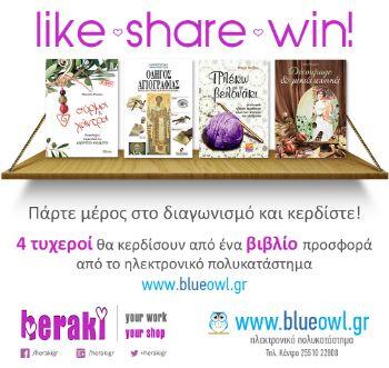 Το www.Heraki.gr σε συνεργασία με το ηλεκτρονικό κατάστημα BlueOwl.gr χαρίζει σε 4 τυχερούς από ένα βιβλίο της επιλογής του με θέματα χειροτεχνίας - κατασκευών .  Τέσσερα εξαιρετικά βιβλία απαραίτητα για κάθε χειροτέχνη που θέλει να εξελίξει την τέχνη του ή να εμπλουτίσει τις γνώσεις του.  https://www.facebook.com/Herakigr/?fref=ts