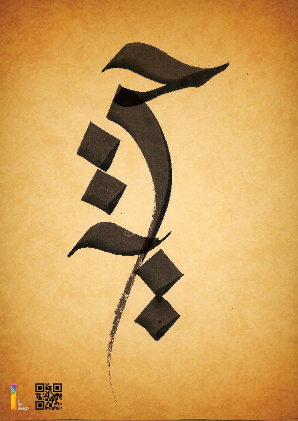 Arabic modern calligraphy by imam alwaery via behance Rules of arabic calligraphy