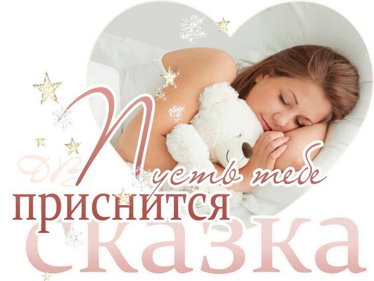 Доброй ночи принцесса открытки