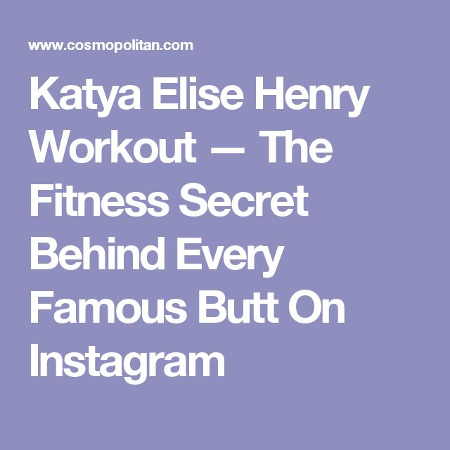 Katya Elise Henry Workout — The Fitness Secret Behind Every Famous Butt On Instagram