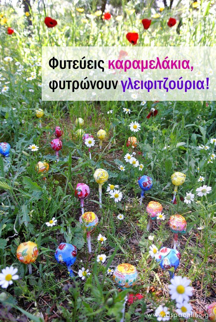 Πασχαλινό παιχνίδι: Φυτεύεις καραμελάκια, φυτρώνουν γλειφιτζούρια! http://www.aspaonline.gr/2014/04/18/pashalino-paihnidi-karamelakia-gleifitzouria/