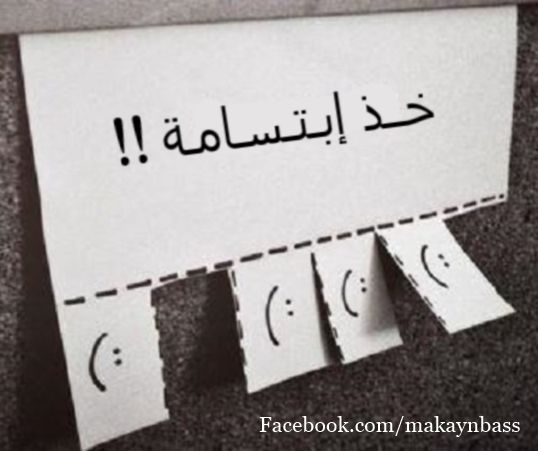 خذ ابتسامة