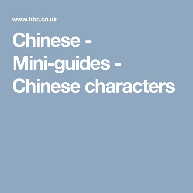 Chinese - Mini-guides - Chinese characters