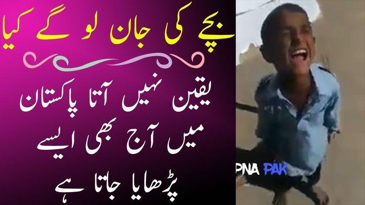 funny part of pakistan education system, Pakistani kid amazing unexpecte...