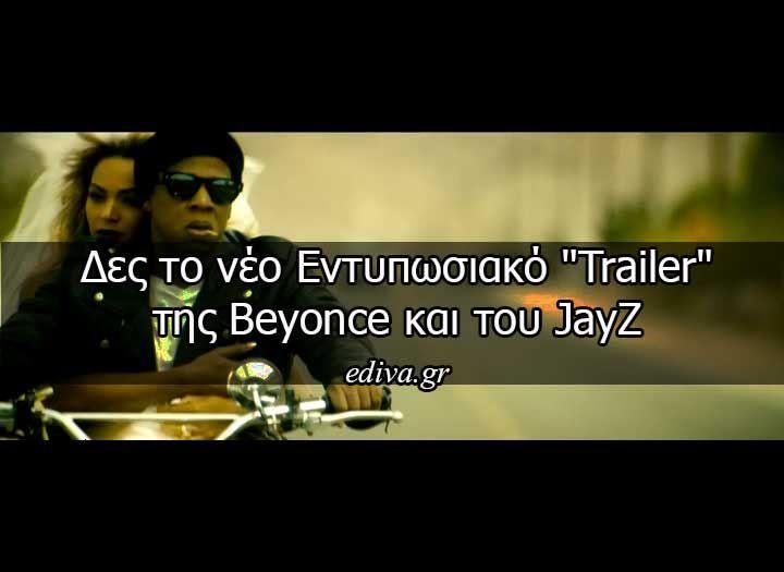 """Δες το νέο Εντυπωσιακό """"Trailer"""" της Beyonce και του JayZ - Ediva.gr"""
