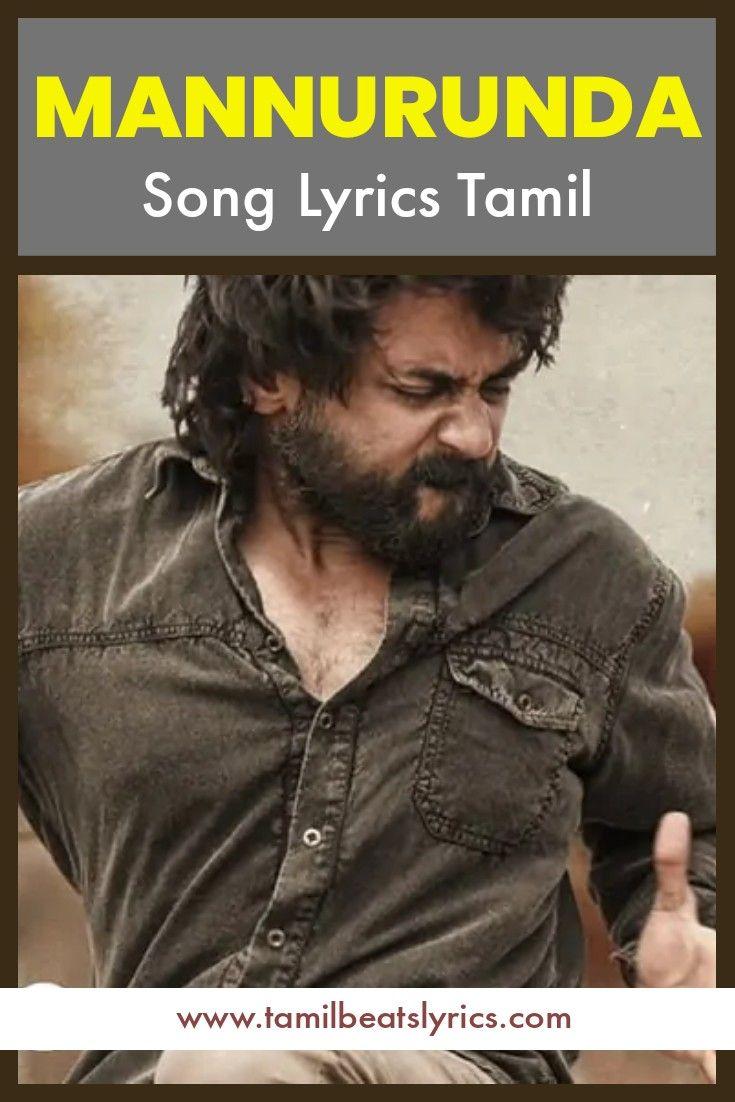 Mannurunda Mela Song Lyrics In 2020 Songs Lyrics Song Lyrics