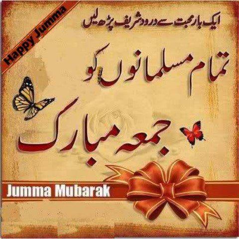 25+ best ideas about Jummah Mubarak Messages on Pinterest ...
