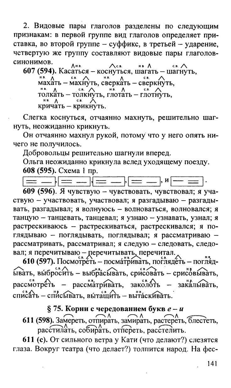 Конспект 10 предложений по природоведению 5 класс к.ю еськов