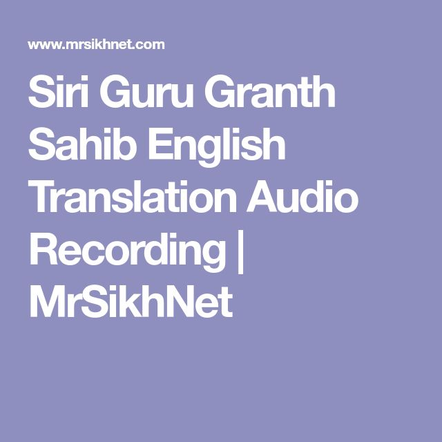 Siri Guru Granth Sahib English Translation Audio Recording | MrSikhNet