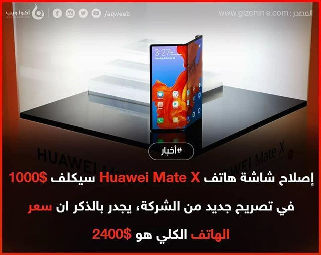 تكلفة تصليح شاشة هاتف Huawei Mate X لوحدها ستكلفك 1000 أكوا ويب أخبار هواوي Huawei Huawei Mate Phone