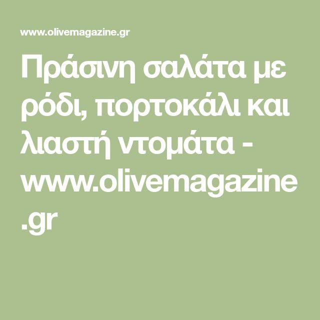 Πράσινη σαλάτα με ρόδι, πορτοκάλι και λιαστή ντομάτα - www.olivemagazine.gr