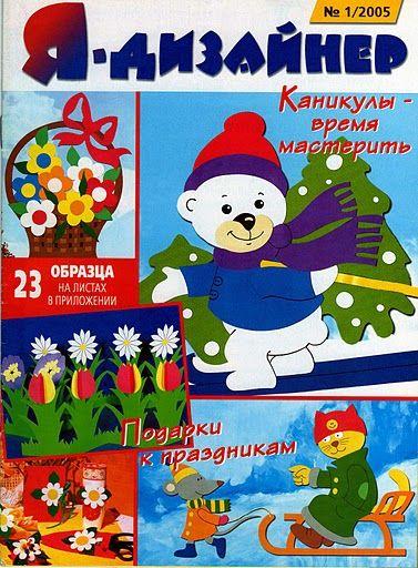 JA Dizajner 1-2005 - jana rakovska - Picasa Webalbumok