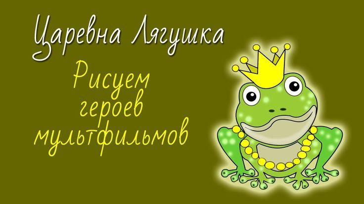 Как нарисовать Царевну Лягушку  How to draw the Princess Frog