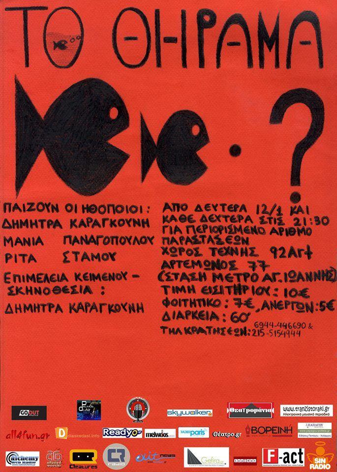 Θεατρική παράσταση 'Το Θήραμα' @ Χώρος Τέχνης 92 Art (από 10/01, για περιορισμένο αριθμό παραστάσεων)