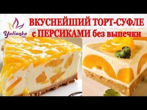 ВКУСНЕЙШИЙ ТОРТ-СУФЛЕ без выпечки с ПЕРСИКАМИ (Souffle cake with peaches recipe) - YouTube