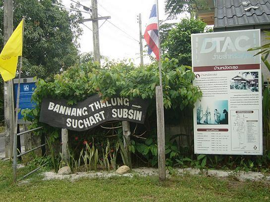 Ban Nang Talung Suchart Subsin Theatre at Nakhon Si Thammarat in Southern Thailand