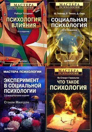 «Мастера психологии» - Серия из 38 книг (1999-2012) PDF