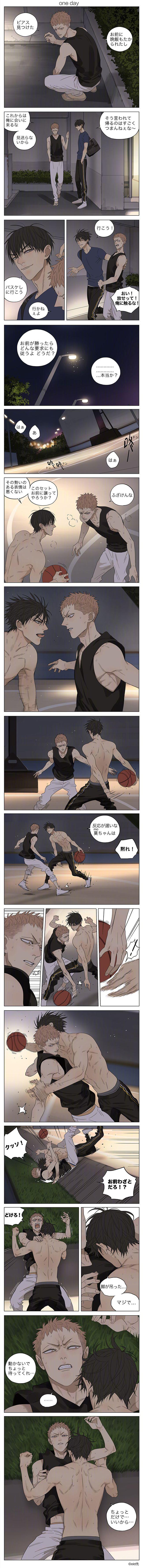 19天ch202日本語訳「篮球场。」Twitter @ukaretonnchiki