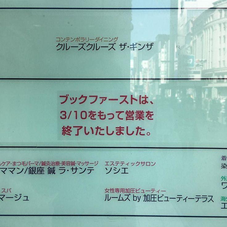 ブックファースト銀座コア店が昨日で閉店してた銀座来た時はよく利用してたのに残念(T . T) #ブックファースト #銀座コア #本屋 #銀座