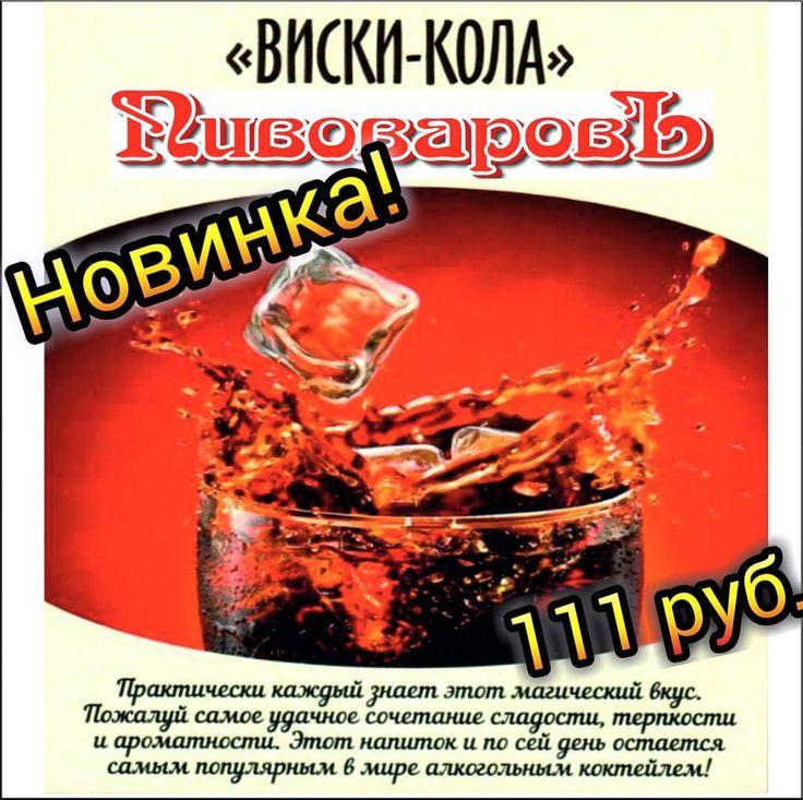 """Друзья, представляем вашему вниманию следующий коктейль - несравненный хит во все времена - Виски-Кола!!! Виски с колой - самый популярный коктейль в мире - удачное сочетание сладости, терпкости и ароматности! Лето, жара, вечер, друзья - возьми с собой вкуснейший коктейль и создай свой вечер с """"Виски-Кола"""" от """"ПивоваровЪ"""" всего за 111 рублей за литр! С ПивоваровЪ напитки вкусней, вечера горячей, общения теплей! #pivovarov #pivovatov_dv #пивоваров #пивоваровъ #новинки #вискикола #коктейль…"""