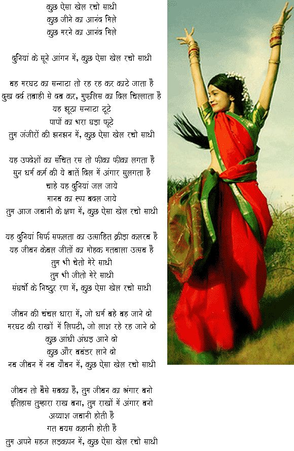 hindi importance of literature The classical epics of india are rich treasures of literature to know more, our section on indian epics shall give you information.