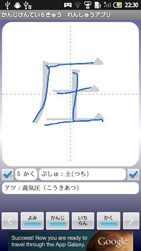 """【概要】<br>小学5年生向けの漢字検定(漢検)6級の練習アプリです。<br>※使用前に下に書いている使用方法を一読お願いします。<br><a href=""""https://play.google.com/store/apps/details?id=smartlab.kanji.licensing.examination.grade06.girl"""">☆女子用はここをクリック☆</a><br> <br><a…"""