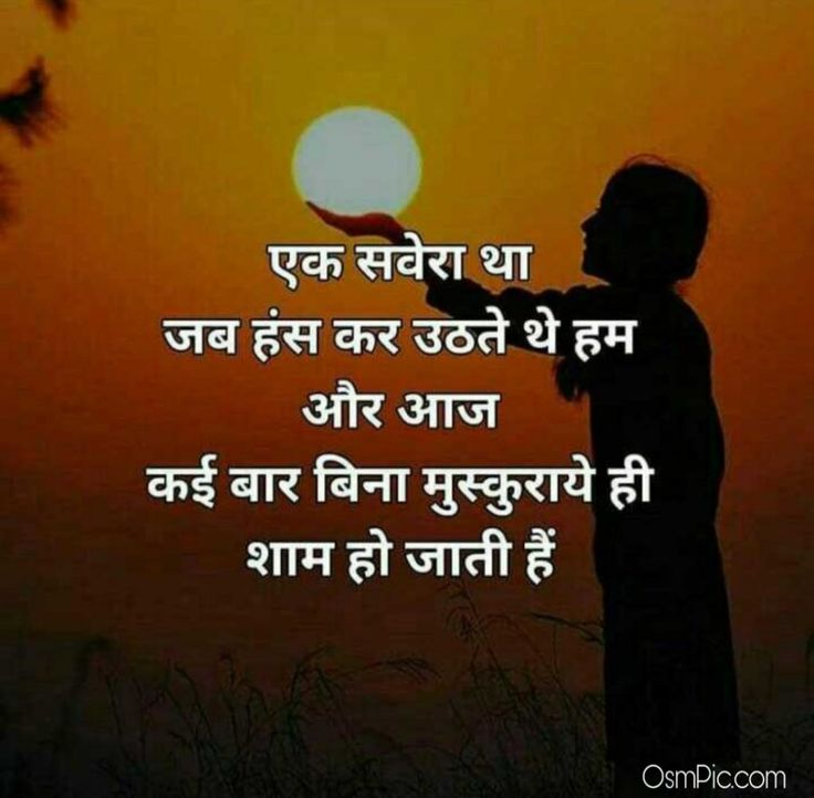 best 1256+ hindi life quotes whatsapp dp and profile pics