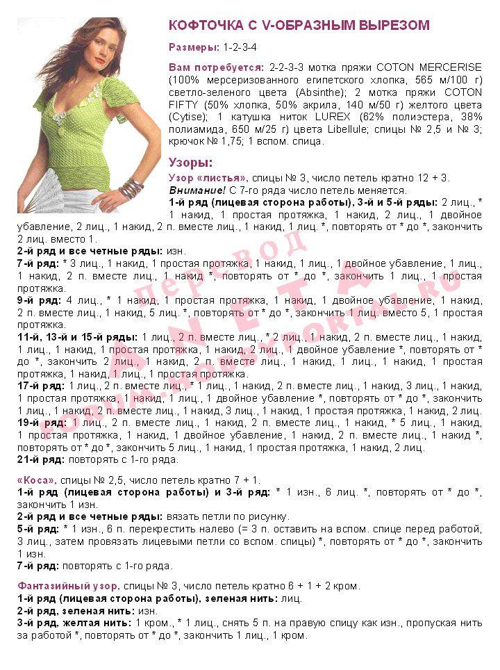 Женские модели с глубоким вырезом для весны и лета - Вязание - Страна Мам