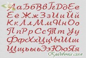 Русский - Алфавит - Схемы в XSD - Кладовочка схем - вышивка крестиком