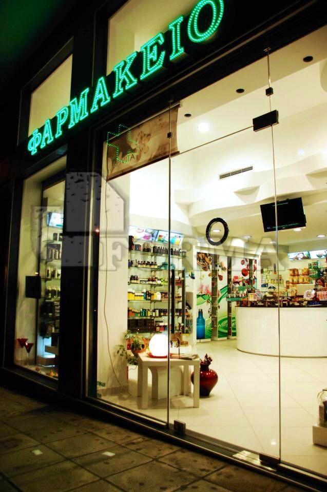 Pharmacy Design  | Retail Design | Store Design | pharmacy Shelving | Pharmacy Furniture | Store Design by FORMApouranis